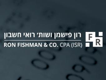 משרד רואי חשבון רון פישמן